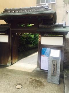 泉鏡花記念館.jpg
