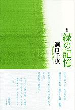 緑の記憶.jpg