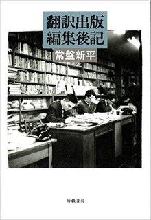 翻訳編集.jpg